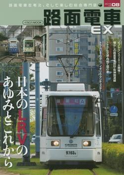 路面電車EX08を読むならshinanoguide.com